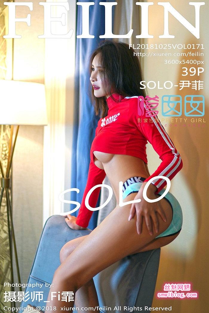 [FEILIN嗲囡囡]2018.10.25 VOL.171 SOLO-尹菲[39+1P/116M]